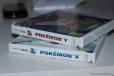 Déballage Pokémon X et Y (10)